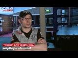 Новый тренер Александра Поветкина рассказал LifeNews, как победить Владимира Кличко