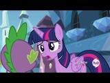 Мой маленький пони: дружба это чудо. 4 сезон 24 серия, озвучила Трина Дубовицкая